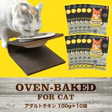 OVENBAKEDオーブンベークドトラディションキャットアダルトチキン100g×10袋まとめ買いセット。