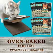 OVENBAKEDオーブンベークドキャットアダルトフィッシュ100g×10袋まとめ買いセット。