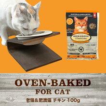 OVENBAKEDオーブンベークド老猫&肥満猫チキン100g。