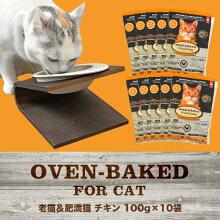 OVENBAKEDオーブンベークドトラディション老猫&肥満猫チキン100g×10袋まとめ買いセット。
