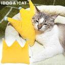 【 猫 枕 】IDOG&ICAT 王様クラウンピロー アイドッグ【 あす楽 翌日配送 】【 ピロー あごのせ まくら 枕 icat i dog 楽天 ドッグ いぬ】