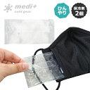 【 保冷剤 マスク 】IDOG&ICAT マスク用保冷剤 2