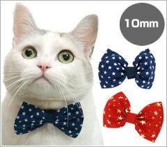 【アクセサリー 犬 猫】 iDog&iCat おすましリボンタイ 10mm幅用 スターリボン[…