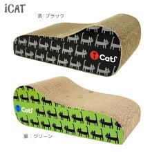 【爪とぎ】【猫】【iCat】【アイキャット】オリジナルつめとぎキャットウォーク。【段ボール】【猫用つめとぎ】【猫のつめとぎ】【スクラッチャー】【キャットスクラッチャー】【ダンボール】