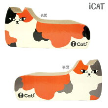 【猫】【つめとぎ】【ダンボール】【iCat】【アイキャット】オリジナルつめとぎミケねこ。【段ボール】【猫用つめとぎ】【猫のつめとぎ】【スクラッチャー】【キャットスクラッチャー】