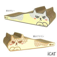 愛嬌たっぷり!不機嫌な表情がかわいいネコ型つめとぎ表と裏で色が違うのでお好きな向きで使っ...
