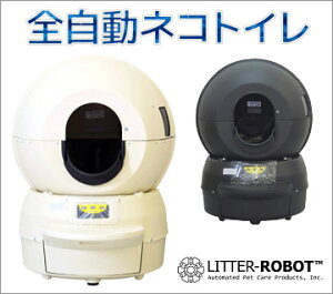 【猫 トイレ】 オーエフティー O.F.T キャットロボット[メール便不可]【全…