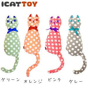 【猫 けりけり iCat】水玉模様がキュートなにゃんこTOY。キャットニップ入りでテンションUP↑【...