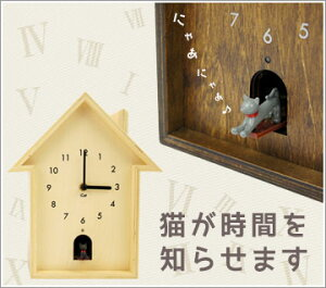 ネコが毎時をお知らせしてくれる木製時計★木目が美しいシンプル&ナチュラルデザイン。猫時計...