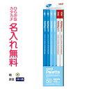 ○【10ダース以上ご購入の団体様専用】uni Palette(ユニパレット) かきかた鉛筆ビニールケース 赤鉛筆セット青(パステルブルー) 2B