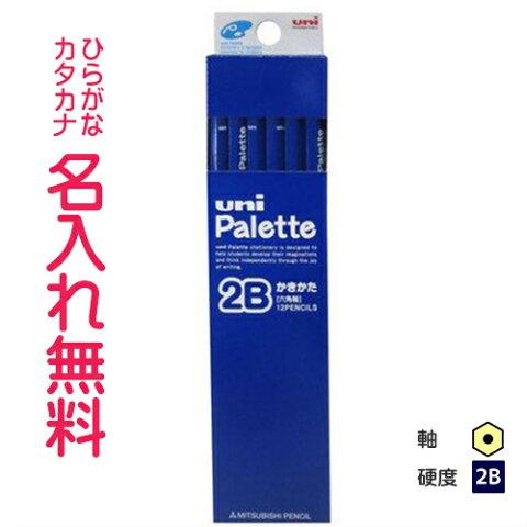◎◇uni Palette(パレット) かきかた鉛筆2B 紙箱 青
