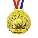 マイ・ネーム入り ゴールド 3Dビッグメダル ライオン(ピース) アーテック お名前入れ無料
