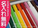 マイ・ネーム・入りサクラ クーピーペンシル(12色ソフトケース)