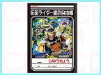 ▲仮面ライダー鎧武/ガイム B5じゆうちょう