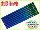 【漢字・アルファベット・デザイン名入れ無料】【cdm限定復刻版】三菱鉛筆かきかた鉛筆8本セットFirst-Kグラデーションブルー2B【02P01Mar15】