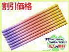 【漢字・アルファベット・デザイン名入れ無料】【cdm限定復刻版】三菱鉛筆かきかた鉛筆8本セットFirst-Kグラデーションピンク2B【02P01Mar15】