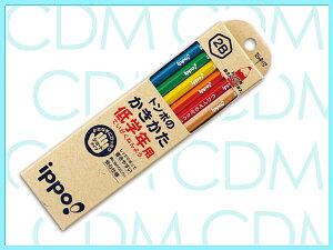 ■ippo(イッポ)低学年用かきかたえんぴつ【 六角 】2B赤鉛筆セット ナチュラル