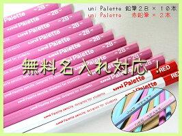 uniPalette(パレット)かきかた鉛筆2B赤鉛筆セット紙箱ピンク