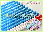 uniPalette(パレット)かきかた鉛筆2B赤鉛筆セット紙箱水色