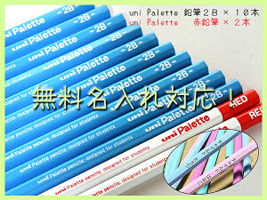 △uni Palette(パレット) かきかた鉛筆2B 赤鉛筆セット 箱入 水色 【楽ギフ_名…