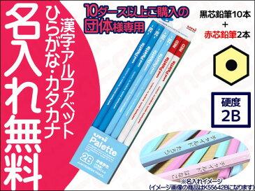 ○【10ダース以上ご購入の団体様専用】uni Palette(パレット) かきかた鉛筆ビニールケース 赤鉛筆セット青(パステルブルー) 2B
