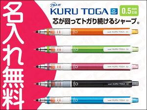 三菱鉛筆 クルトガ シャープペンシル