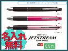 三菱鉛筆ジェットストリーム多機能ペンMSXE3-8000.5mm2色(黒・赤)油性ボールペンJETSTREAMお名前入れ無料(人名に限り)【02P03Dec16】