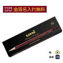 【金箔】三菱鉛筆 uni ユニ 2B 紙箱