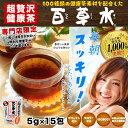 百草水 茶草 ティーバッグ 75g(5g×15包) 1袋 (ひゃくそうすい ちゃそう) 東海フーズ 2