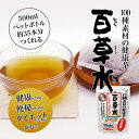 百草水 茶草 ティーバッグ 75g(5g×15包) 1袋 (ひゃくそうすい ちゃそう) 東海フーズ 3