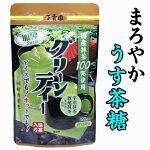 うす茶糖「グリーンティー120g」玉露園ウス茶糖【4個までメール便配送可能】