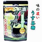 うす茶糖「濃いグリーンティー90g」玉露園ウス茶糖【4個までメール便配送可能】
