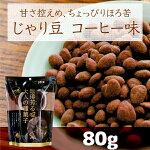 じゃり豆コーヒー味80g入り静岡茶の通販沼津・市川園05P06Aug16