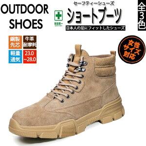 ショートブーツ シューズ 靴 アウトドア メンズ レディース トレッキングシューズ ウォーキング 作業靴 防滑 耐摩耗 ブーツ 本革 春 ワークブーツ
