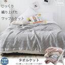 【厚手仕様】【ホテル仕様】オーガニックコットン特大タオルシーツ 100X220cm/モカブラウン