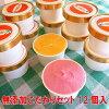 無添加体に優しい手作りアイスクリーム選べるこだわりセット12個入