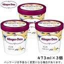 ハーゲンダッツ アイスクリーム パイントバニラ 473ml×3個 北海道沖縄離島は配送料追加