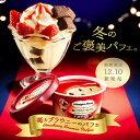 【期間限定】【HD】ハーゲンダッツ 苺とブラウニーのパフェ 12個