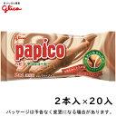 グリコ パピコ チョココーヒー160ml(80ml×2本)× 20入 北海道沖縄離島は配送料追加