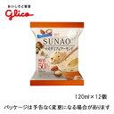 グリコ アイスクリームSUNAO マカダミア&アーモンド(カップ) 120ml×12個