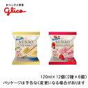 グリコ SUNAO(スナオ) バニラ+ストロベリー&ラズベリーセット120ml×12個(各6個)