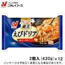 【冷凍】ニチレイフーズ 蔵王えびドリア 2個入(420g) × 12入