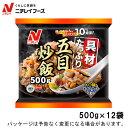 【冷凍】ニチレイフーズ 具材たっぷり五目炒飯 500g × 12入