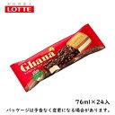 ロッテ ガーナ チョコ&クッキーサンド 76ml×24入 北