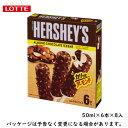 ロッテ ハーシー アーモンドチョコレートアイスバー 50ml×6本×8入 北海道沖縄離島は配送料追加
