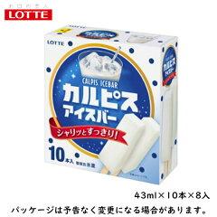 箱アイス おすすめ アイス ファミリーパック 箱アイス おすすめ アイス ファミリーパック 箱アイス 人気の種類は? 箱アイス 人気ランキング 2019 をご紹介 アイス ファミリーパックでおすすめの箱アイスは コレ カルピスアイスバー