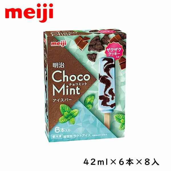 明治チョコミントアイスバー42ml×6本×8入北海道沖縄離島は配送料追加