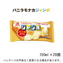 森永製菓 バニラモナカジャンボ 150ml×20入
