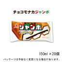 アイスクリーム 森永製菓 チョコモナカジャンボ 150ml×20個