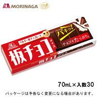 【新発売】森永製菓板チョコアイス70ml×入数30